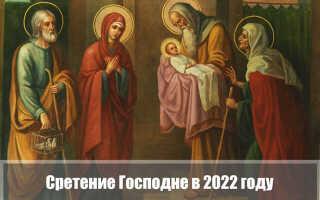 Сретение Господне в 2022 году: когда празднуется