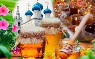 Медовый Спас в 2022 году в России