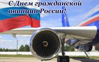 День гражданской авиации в 2022 году