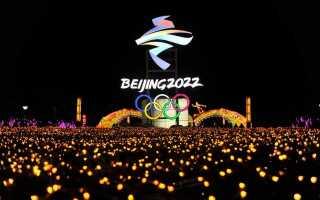 Зимние Олимпийские игры 2022 в Пекине