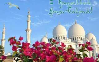 Ураза Байрам 2022: когда начало и конец праздника