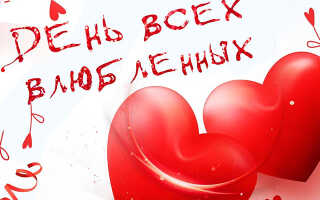День святого Валентина в 2022 году