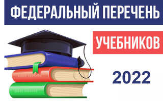 Федеральный перечень учебников на 2021-2022 год