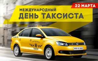 День таксиста в 2022 году: какого числа