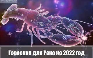 Гороскоп для Рака на 2022 год