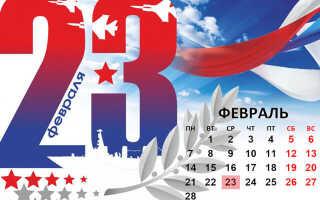 Выходные на 23 февраля 2022 года: как отдыхаем