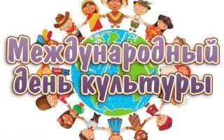 Международный день культуры в 2022 году