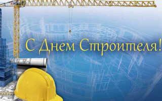 День строителя в 2022 году в России