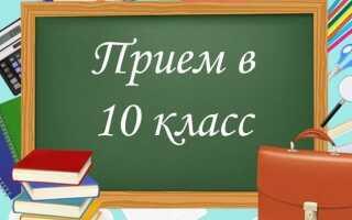 Прием в 10 класс на 2021–2022 учебный год