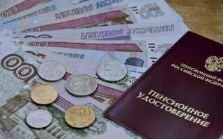 Прожиточный минимум для пенсионеров в 2022 году