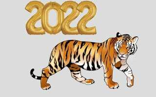 2022 – год какого животного по восточному календарю