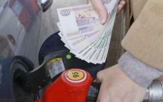 Цены на бензин в 2022 году в России