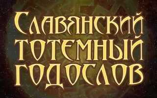 Год 2022 какого животного по славянскому календарю