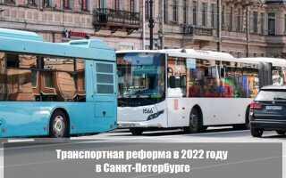 Транспортная реформа в 2022 году в России
