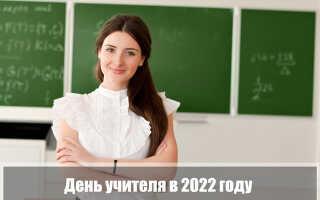 День учителя в 2022 году: когда в России и мире
