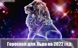 Гороскоп для Льва на 2022 год