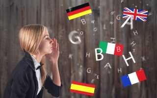 Второй иностранный язык в школе в 2021-2022 году