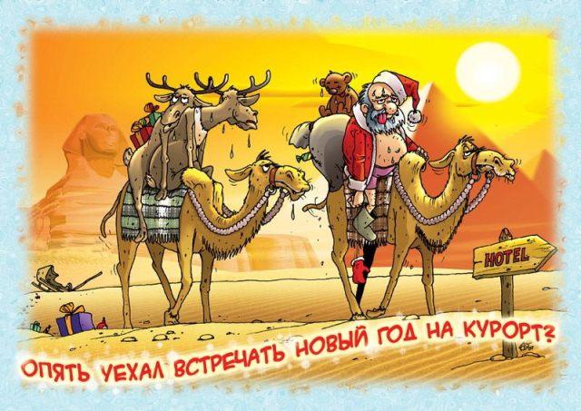 дед мороз на верблюде