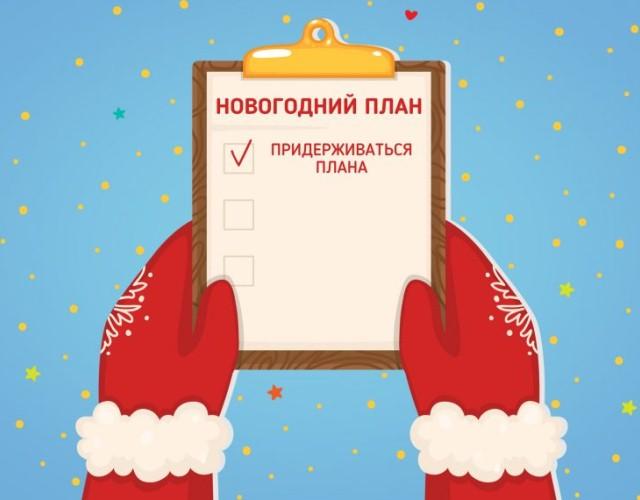 новогодний план