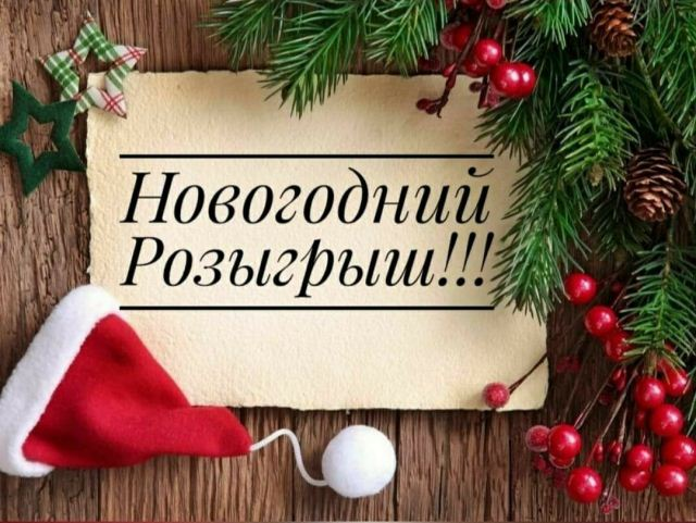 новогодний розыгрыш