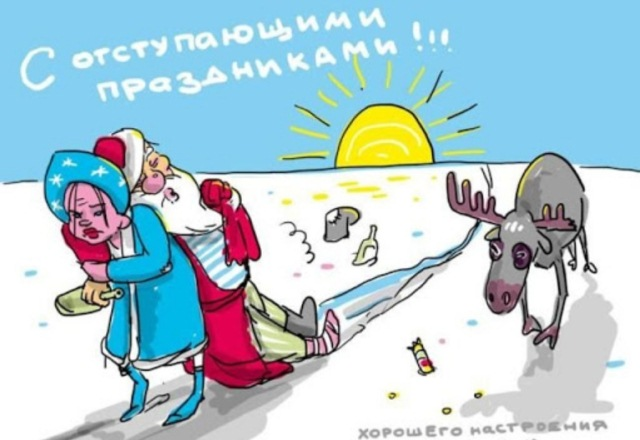 снегурочка тащит на себе деда мороза