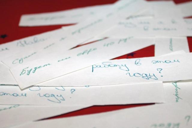 бумажки с желаниями