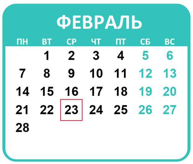 календарь выходных на 23 февраля